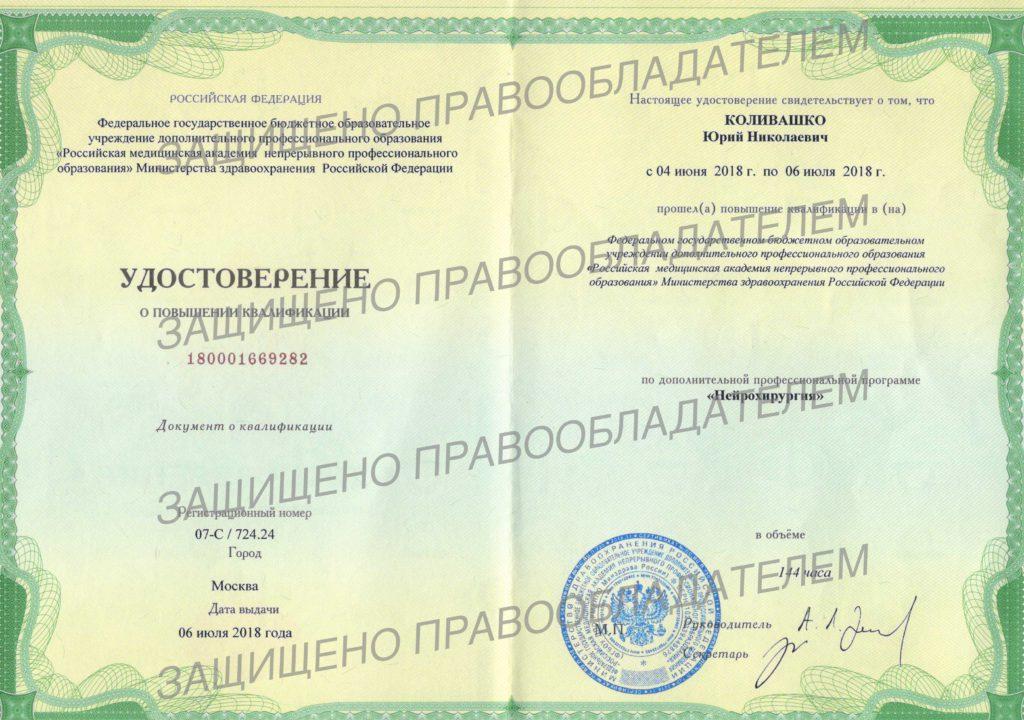 Нейрохирург периферический- Коливашко Ю.Н.