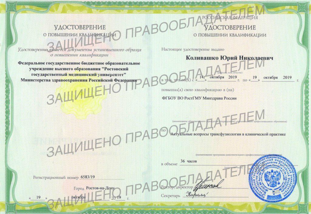 Прошёл повышение квалификации в 2019 году.  Удостоверение о повышении квалификации по актуальным вопросам трансфузиологии в клинической практике