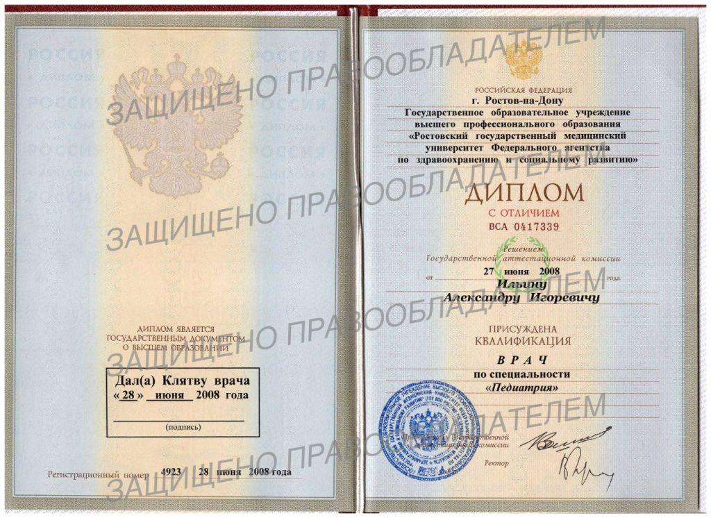 Ильин А.И. окончил РГМУ в 2008 году. Специальность - Педиатрия