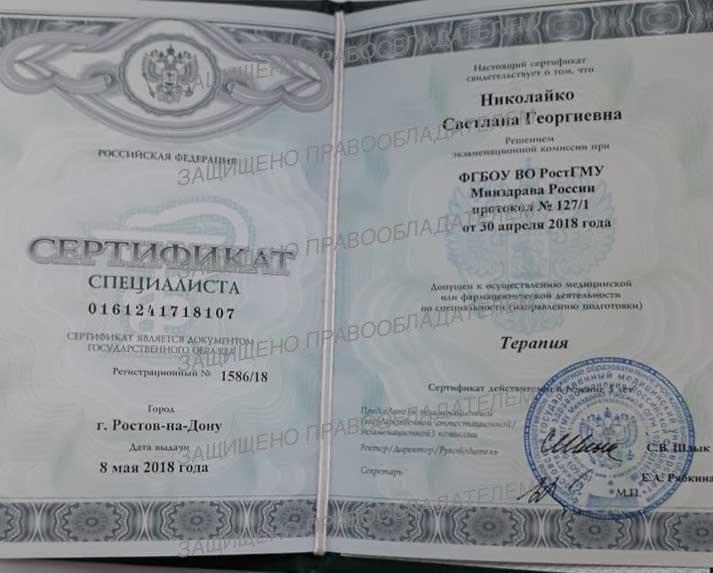 Сертификат специалиста. Терапия. 2018