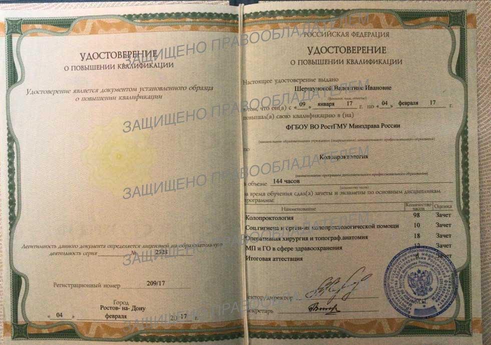 Хороший проктолог В.И. Шершунова - Ростов колопроктолог
