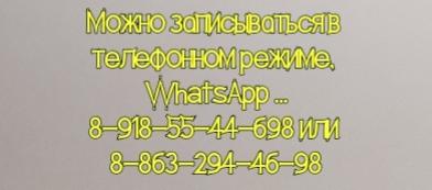 Коломойцева В.И. - Ростов грамотный дерматолог