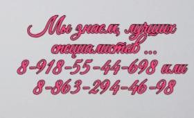 Грамотный флеболог Ростов - Дегтярёв