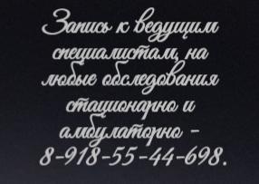 Хороший флеболог в Ростове