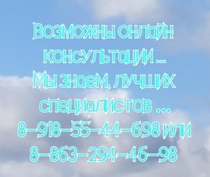 РОстов ортопед травматолог Макаренко