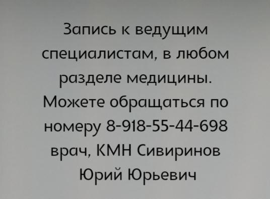 трихолог Котянков ростов Выпадение волос облысение котянков