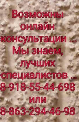 Ростов Грамотный уролог - Бова Ф.С.