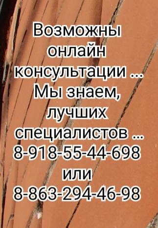 Детский психолог в Ростове