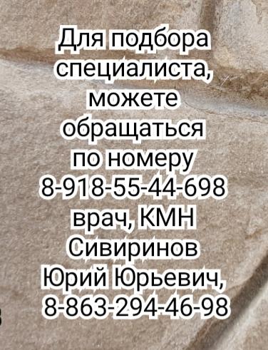 Милява И.А. - Азов психолог