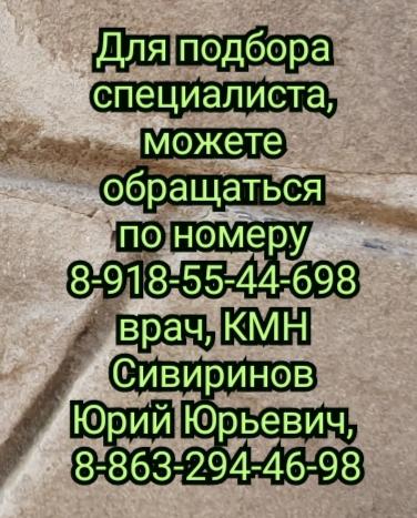 Обследование и лечение в медицинских центрах Ростова-на-Дону, в т.ч. амбулаторное