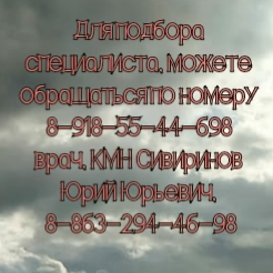 Мхитарьян О.В. - Ведущий Дерматолог Онколог