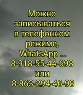 Мхитарьян онколог Новочеркасск