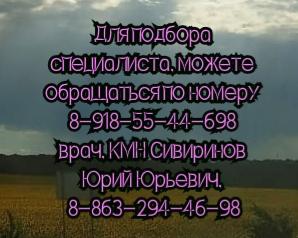 Бухтоярова М.В. - Ростов опытный детский гастроэнтеролог