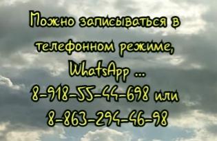 Ростов опытный детский гастроэнтеролог
