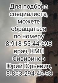 Краснодар - ведущий педиатр - Щеголеватая Н.Н