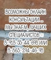Новочеркасск Уролог на дом - Побединский Ю.В.