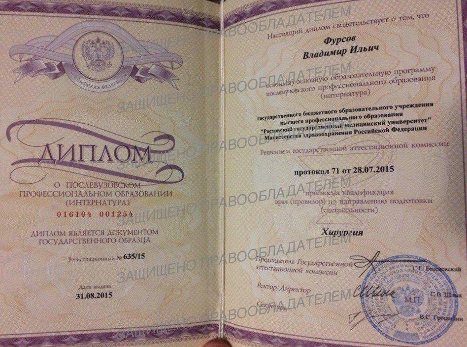 Диплом о послевузовском профессиональном образовании(ИНТЕРНАТУРА) Фурсов В.И.