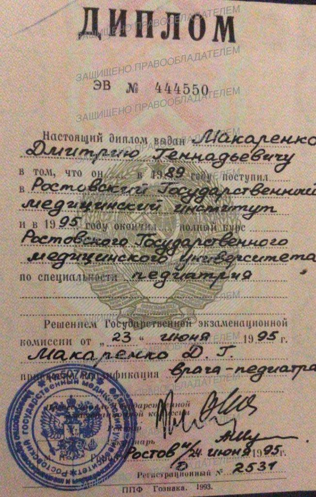 Макаренко ДГ травматолог ростов