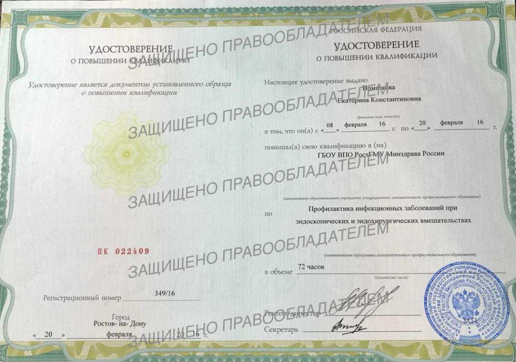 Помазкова Екатерина Константиновна