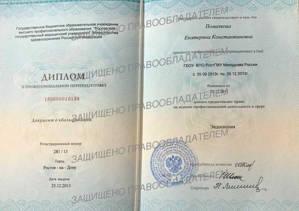 Ростов проктолог - Помазкова Е.К.
