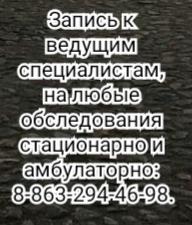 Ростов Уролог на дом - АМИРБЕКОВ Б.Г.