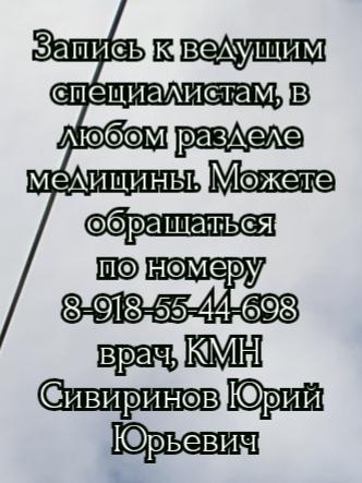 Ростов сосудистый, гнойный хирург - Голик А.Д.