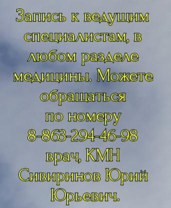 Гогорян С.Ф. нейрохирург Ростов