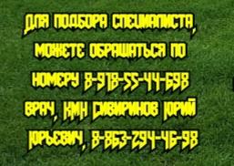 Проктолог вызов дом - Ростов