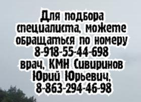 пульмонолог детский Лебеденко А.А.