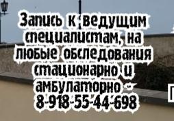 Ростов - пульмонолог детский Лебеденко А.А.