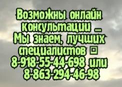 Инфекционист Ростов - Романова Е.Б.
