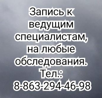 Нейрохирург в Ростове - Молдованов В.А.