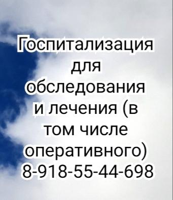 Рябченко Наталья Сергеевна - Невролог. Ростов-на-Дону