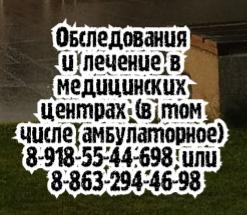 Пульмонолог Ростов - Можаев С.В.