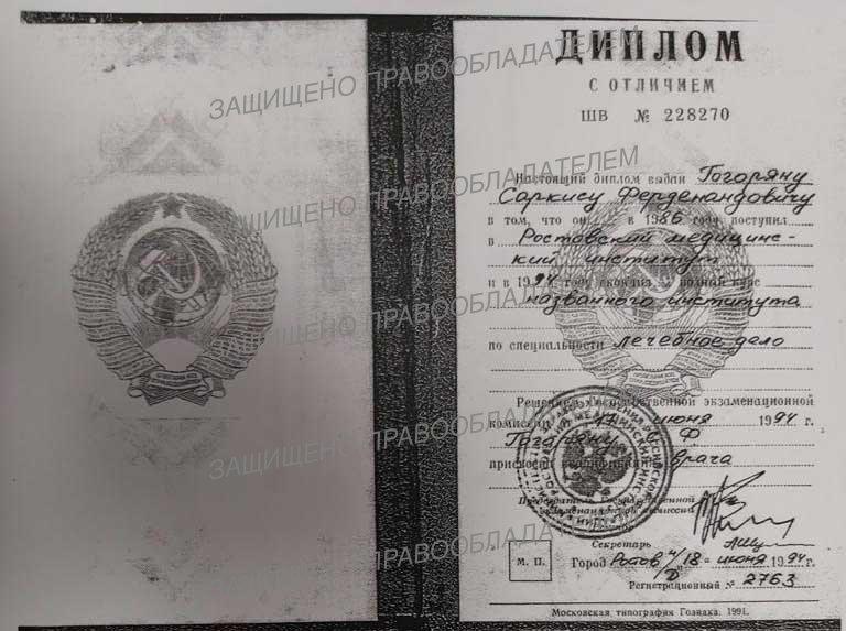 Саркис Ферденандович Гогорян. Диплом. РостГосМедИнститут 1994 г.