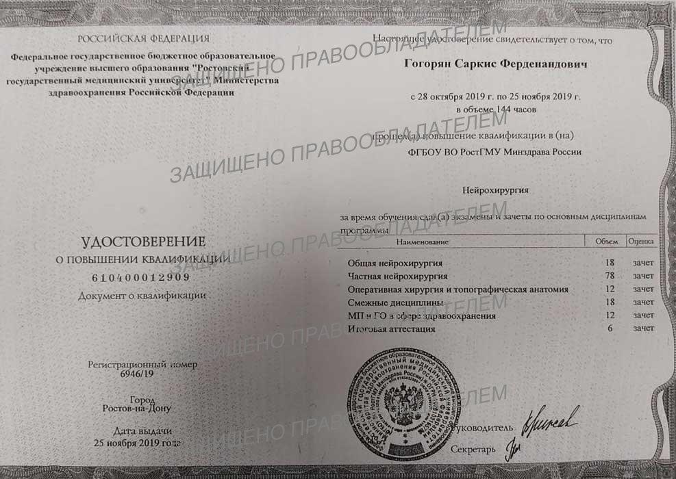 Ростов нейрохирург Гогорян С.Ф.
