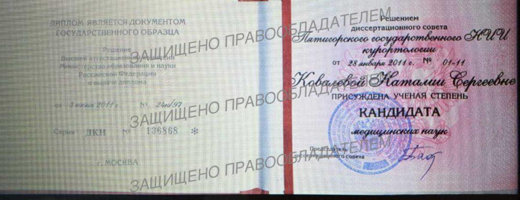 диплом государственного образца о присвоении ученой степени КМН. 2011 г.
