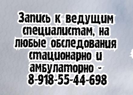 Жлоба А.Н. - уролог Ростов
