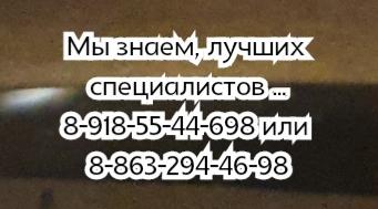 Каушанская Е. Я. - детский невролог Ростов