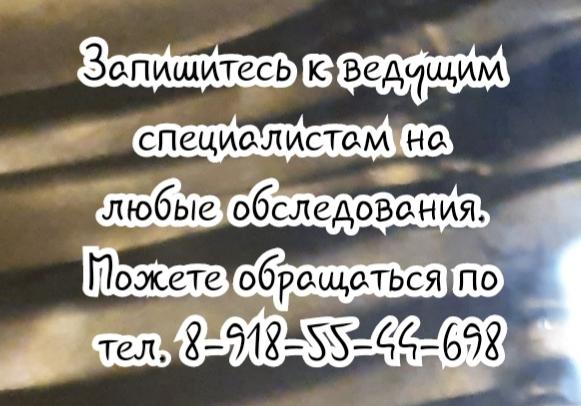 Руднева С.В. - гепатолог- инфекционист в Ростове Менингит