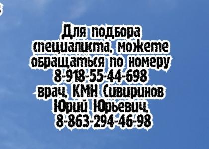 Кузнецова Н.Г. - туболог детский в Новочеркасске