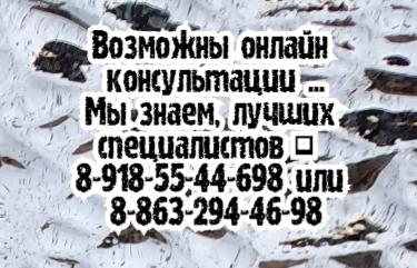 Массажист в Ростове-на Дону