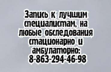 Побединский Ю.В. Уролог На Дому - Новочеркасск