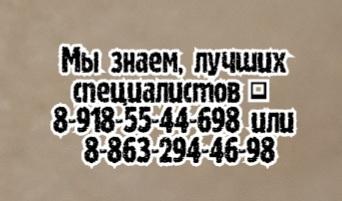 Иглорефлексотерапевт - Ростов - на - Дону. Закаменный О.И.