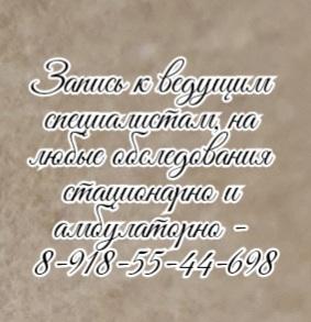 Запись к неврологу Ростов