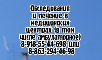 Ростов Дерматолог на дом