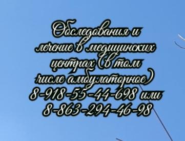 Невролог - Ростов - на - Дону
