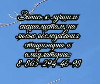 Берекчиева И.Ю. - Ростов невролог