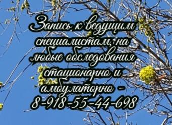 Диагностика и лечение подкожных образований - Ростов