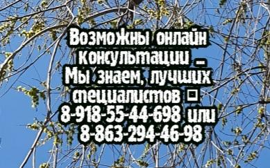 Палютина Т.А. - невролог. Ростов